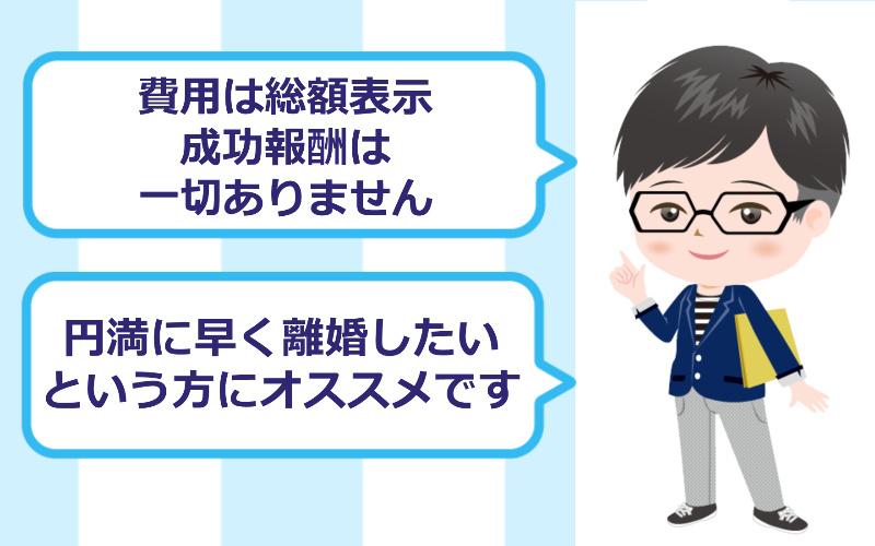 札幌公正証書離婚