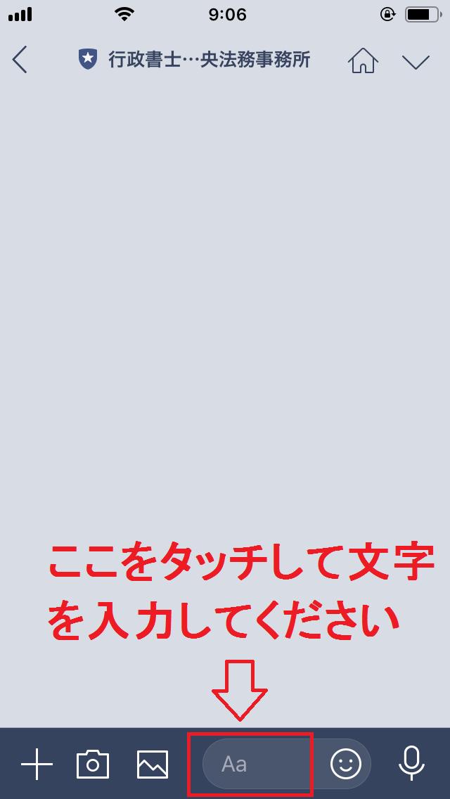 札幌相談無料LINE