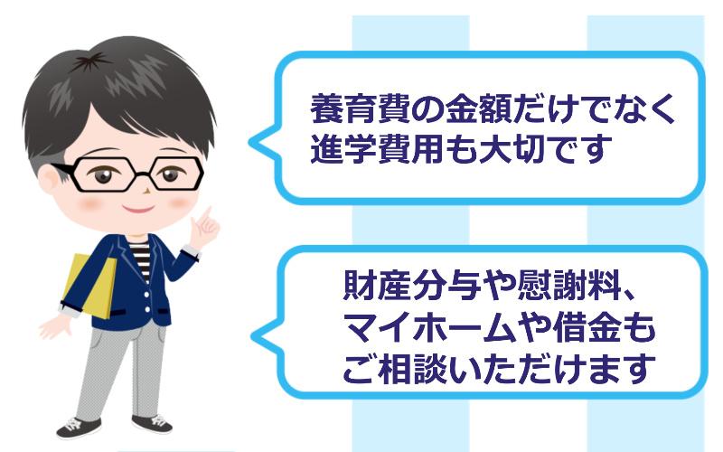 札幌離婚相談