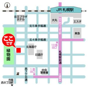 行政書士札幌中央法務事務所